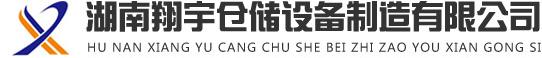 湖南翔宇仓储设备制造有限公司